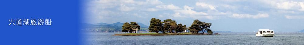 宍道湖旅游船
