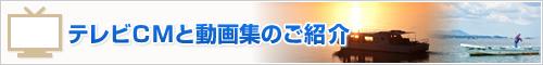 テレビCMと動画集のご紹介