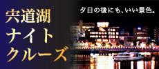 宍道湖ナイトクルージング