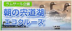 朝の宍道湖エコクルーズ