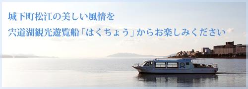 城下町松江の美しい風情を、宍道湖観光遊覧船「はくちょう」からお楽しみください。